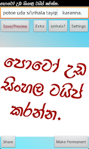 Sinhala Text Photo Editor screenshot 0