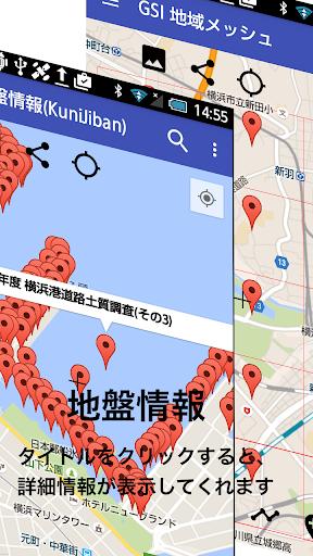 玩免費交通運輸APP|下載地理院地図++ app不用錢|硬是要APP