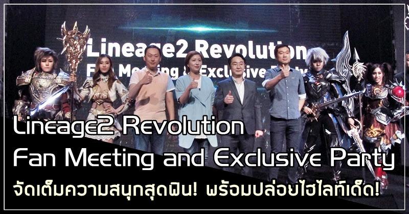 [Lineage2 Revolution] สุดฟิน! …มีตติ้งสุดพิเศษ เผยทีเด็ดเพียบ!