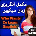Learn English in Urdu icon