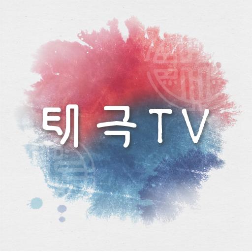 태극티비-다시보기 한국인의 얼이 담긴
