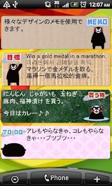 くまモンのメモ帳ウィジェット・完全版のおすすめ画像4