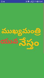 Download YUVA NESTHAM 2018-2019 (Unemployed Allowance ) For PC Windows and Mac apk screenshot 1