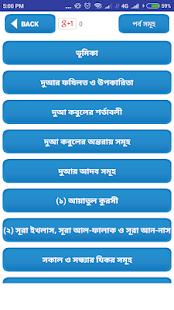Download dua bangla দোয়া ও জিকির কুরআন ও হাদিসের আলোকে For PC Windows and Mac apk screenshot 18