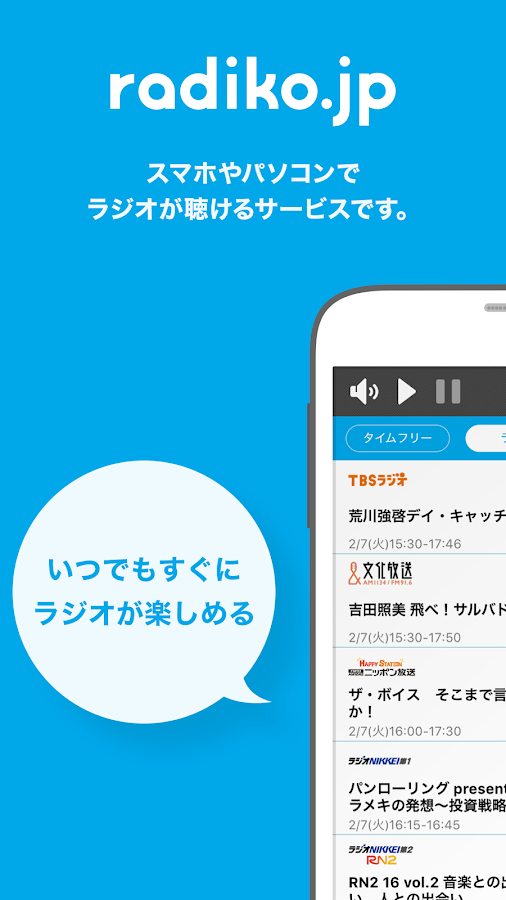 radiko.jp for Android- screenshot