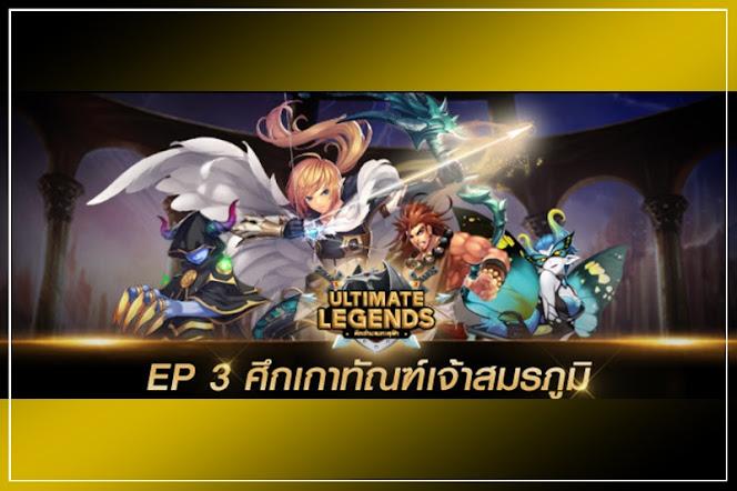 [Ultimate Legends] อัพเดทใหญ่ Ep.3