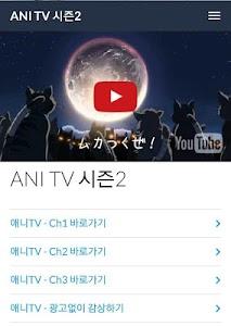 애니TV - 최신 애니메이션 screenshot 1
