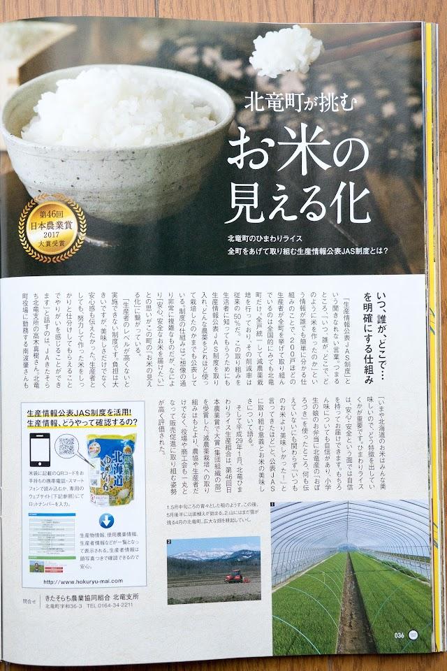 北竜町:第46回日本農業賞大賞受賞!