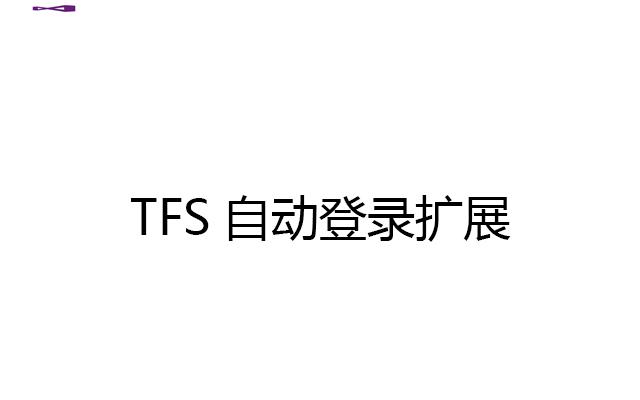 TFS自动登录扩展程序