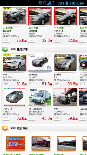中古車台湾 screenshot