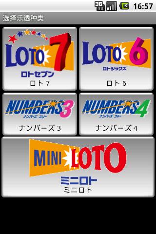 乐透选号机免费版 for 日本