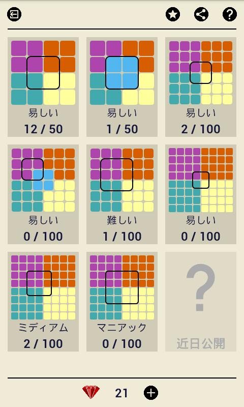 ルビースクエア:論理パズルゲーム (700レベル)のおすすめ画像2