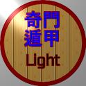 奇門遁甲 (Light)