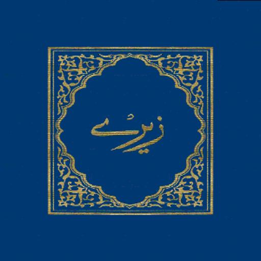 書籍必備App|Pashto Bible / Injil LOGO-綠色工廠好玩App