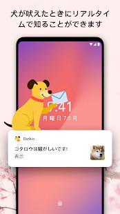 バウリンガル アプリ
