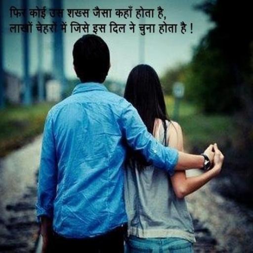 娛樂App|Love Shayari and Hindi Jokes LOGO-3C達人阿輝的APP