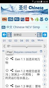 Chinese Audio Bible (中文) - náhled
