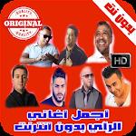 اغاني الراي بدون انترنت 2018 - Music Rai MP3 Icon