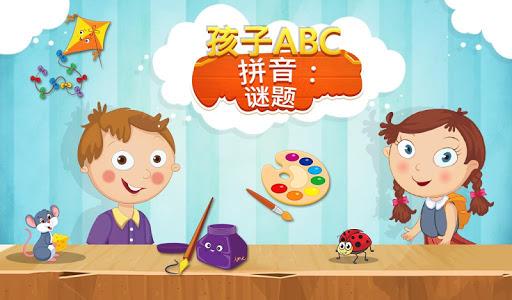 玩免費教育APP|下載儿童ABC拼音及拼图 app不用錢|硬是要APP