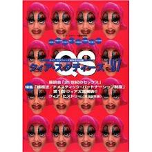 Photo: ■クィア・スタディーズ'97 (内容)積極的に多様性を生きるクィアたちの声を集めた年報。