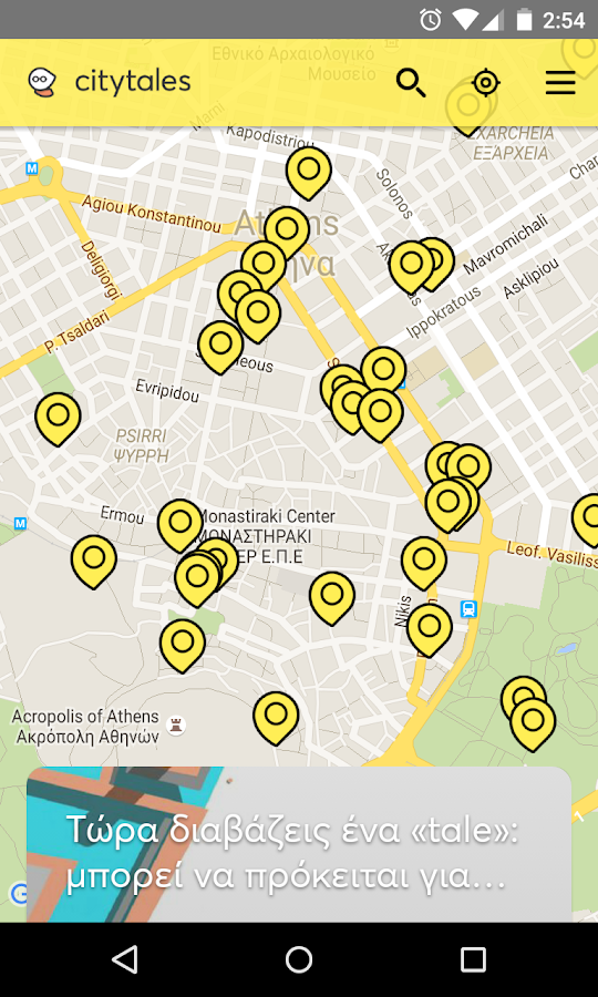 citytales - στιγμιότυπο οθόνης
