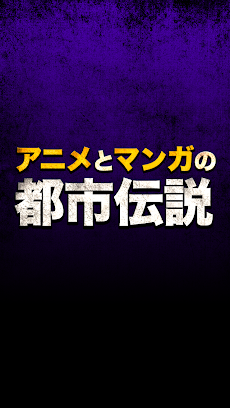 アニメ・マンガに隠された謎と恐怖の都市伝説2015のおすすめ画像5