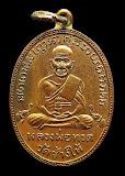 เหรียญหลวงปู่ทวด รุ่น 2 ไข่ปลาเล็ก พิมพ์หน้ายักษ์ เนื้อกะไหล่ทอง กรรมการ