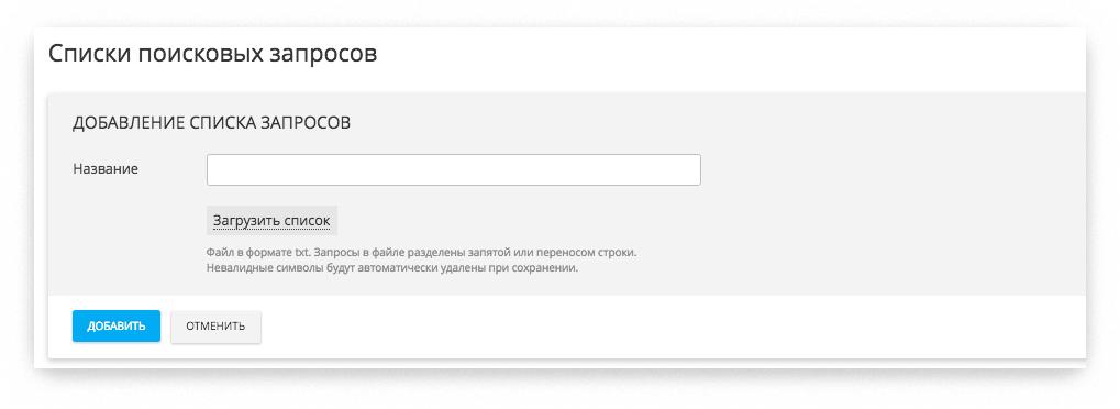 Поисковые запросы в настройке myTarget