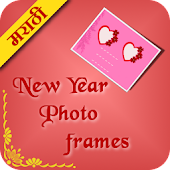 New Year Photo Frames -Marathi