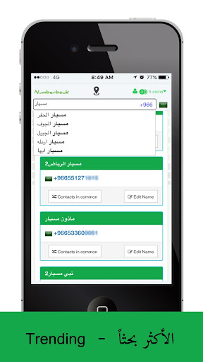 Number bouk : real & caller ID 1.27 screenshots 4