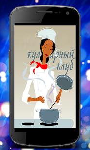 Болгарская кухня - náhled