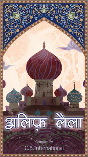 Alif Laila Hindi Kahaniya
