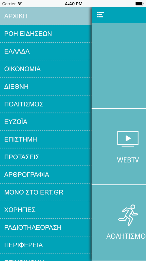 ert.gr- screenshot