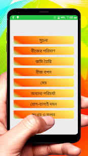 Download ধুন্দুল চাষের পদ্ধতি ~ Sponge gourd Cultivation For PC Windows and Mac apk screenshot 10