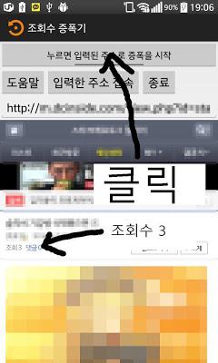 조회수 증폭기 - screenshot