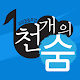 Download 천개의숨 교육협동조합 For PC Windows and Mac
