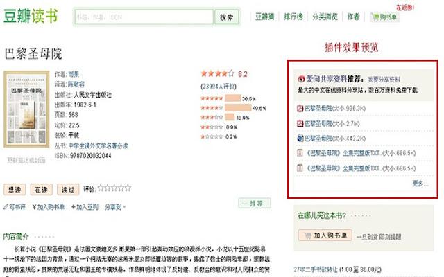 360 renren.com notifier