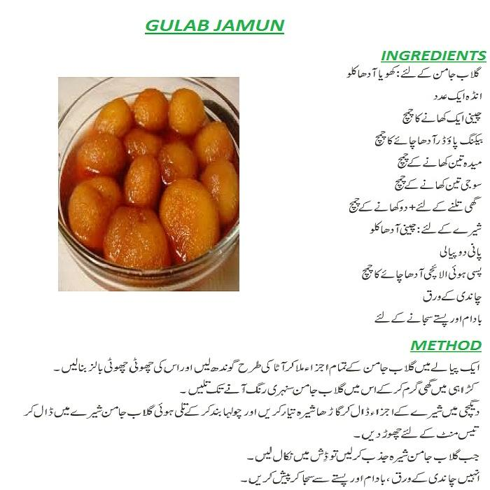 Gulab jamun urdu recipes android apps on google play gulab jamun urdu recipes screenshot forumfinder Choice Image