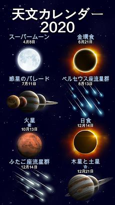 Star Walk 2 Free - 夜空ガイド:スター、星座、衛星、惑星を昼夜に見るのおすすめ画像2