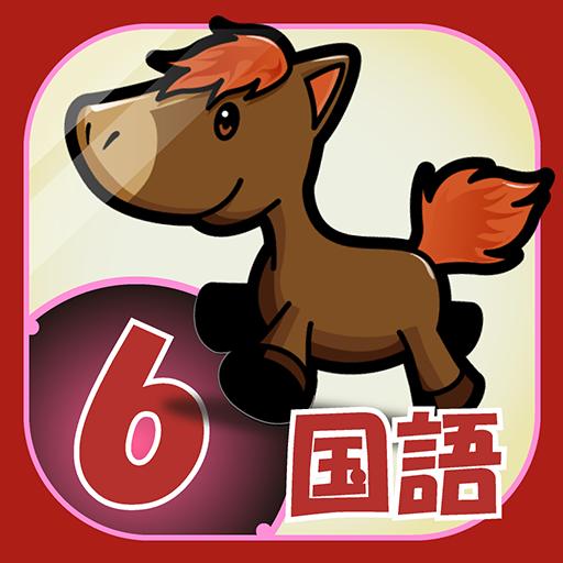教育のビノバ 国語-小学生,6年生- 漢字や文法をドリルで勉強 LOGO-記事Game