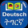 Tigrinya⇄ Deutsch Wörterbuch Offline APK