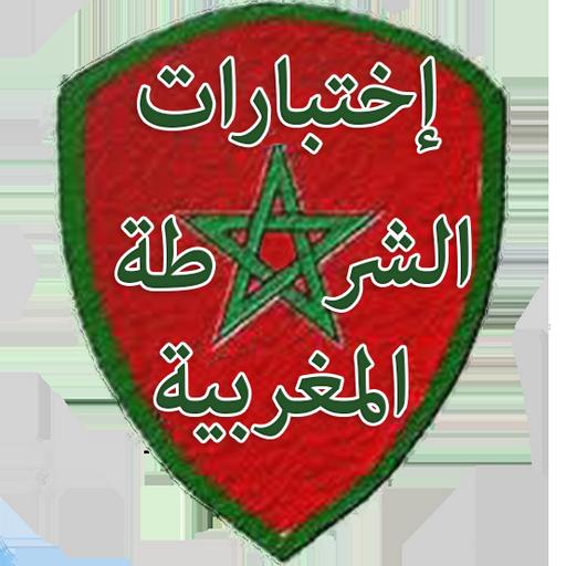 امتحانات الشرطة المغربية -QSM-