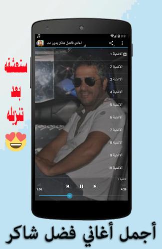 HABIBI SHAKER TA3A MP3 TÉLÉCHARGER FADEL YA