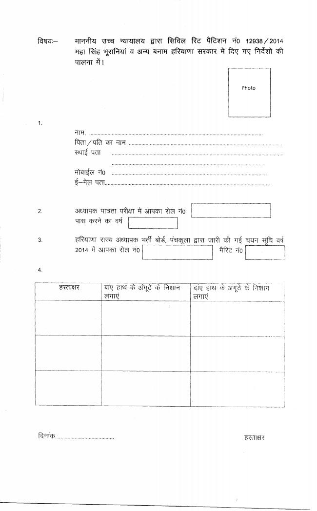 Haryana JBT 9870 : Verification Schedule.details-proforma