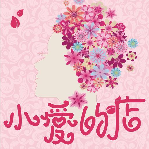 小愛的店:歐日美流行美妝保養 購物 App LOGO-硬是要APP