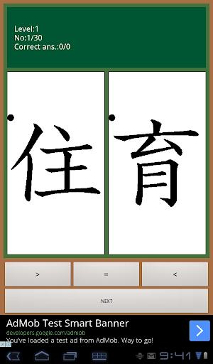 KanjiStrokesHigh&Low3 byNSDev 1.0.0 Windows u7528 5
