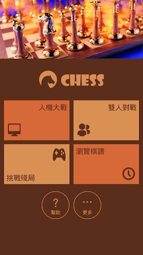 航訊國際象棋