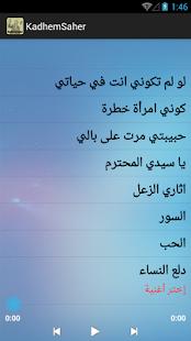 أغاني كاظم الساهر - náhled