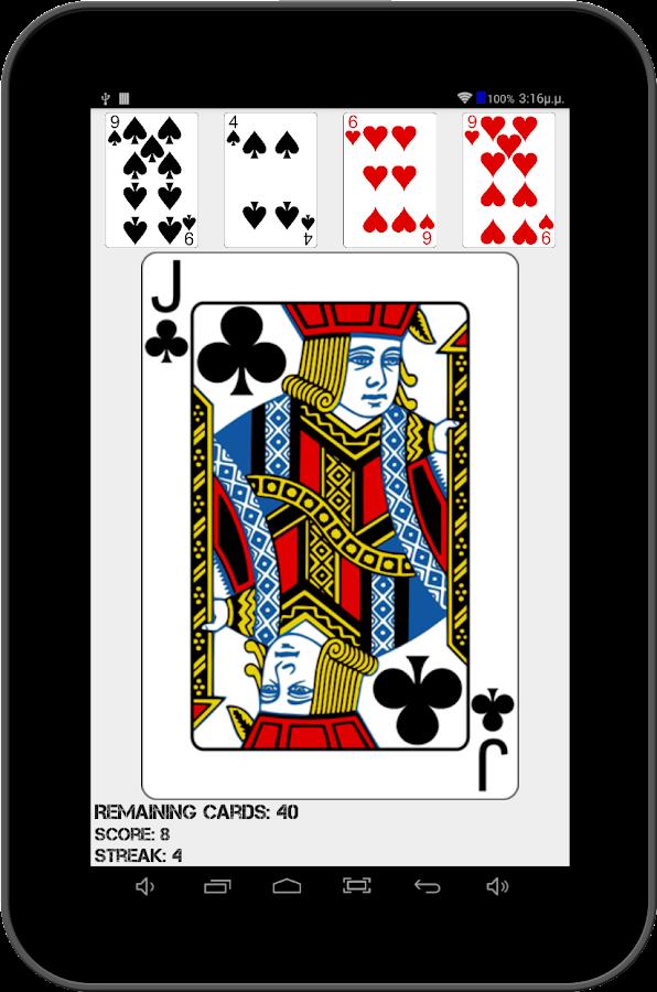 Hi-Low παιχνίδι με κάρτες - screenshot