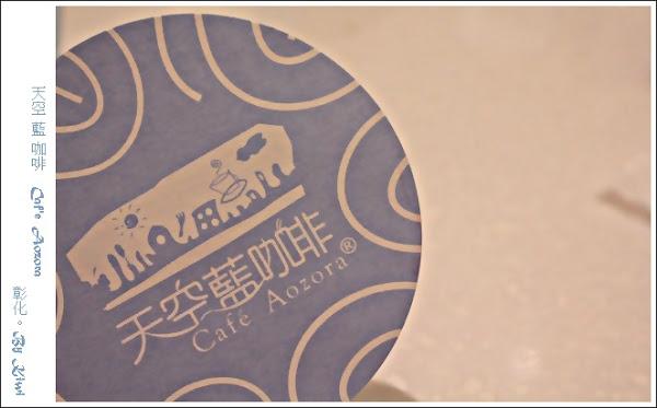 適合喝下午茶的貴婦場所之天空藍咖啡Caf'e Aozora